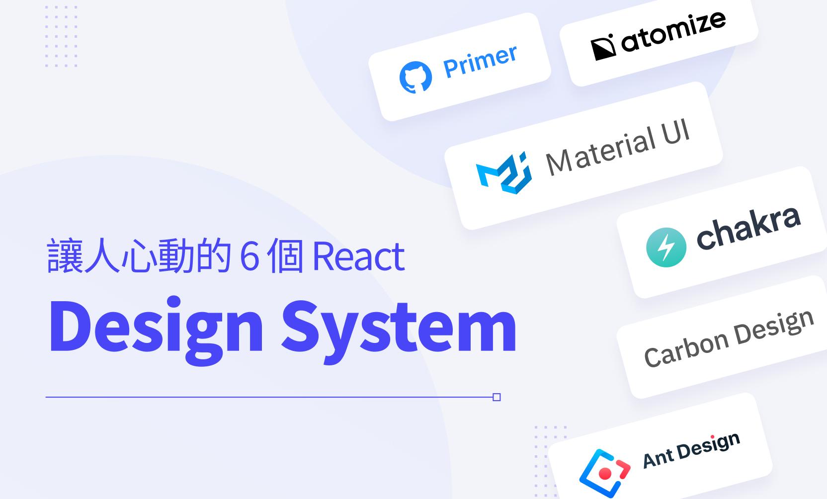 讓人心動的 6 個 React Design Systems - cover